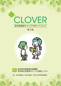CLOVER 第3版.PNG