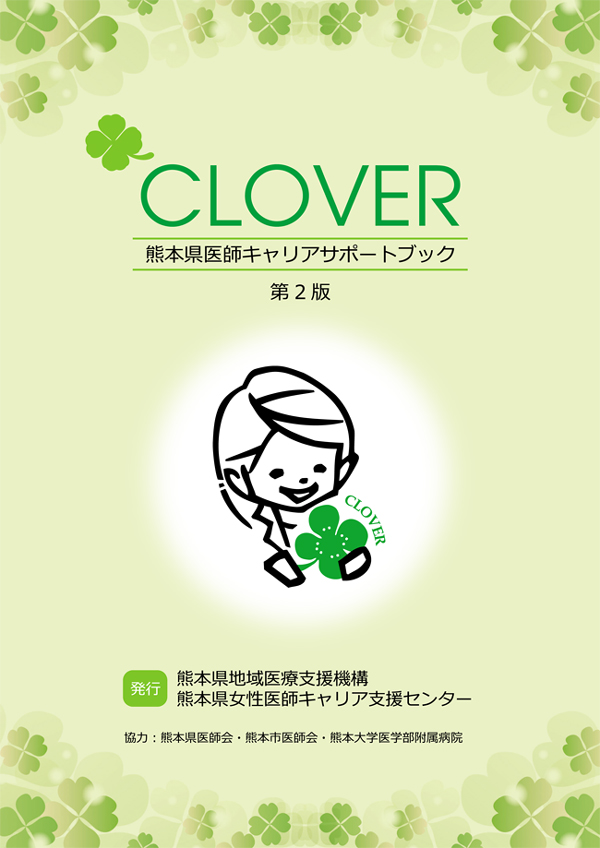 CLOVER-supportbook2017_thumbnail.jpg